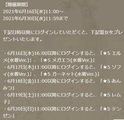 【巨人と誓女】20210616_05