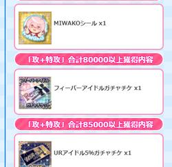 【アイドルうぉーず】フィーバー20210826_01