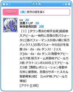 【アイドルうぉーず】ドリボ心愛20211014_03