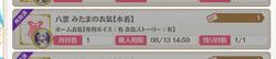【マギレコ】20210725_05