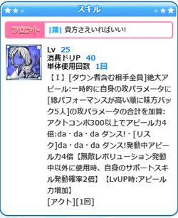 【アイドルうぉーず】ドリボ心愛20211014_04