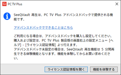 【PCTV】20210407_09