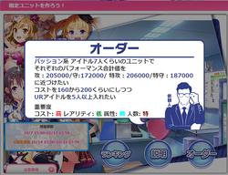 【アイドルうぉーず】限定ユニット20211007_01