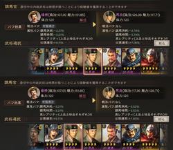 【三國志真戦】内政20210920_04