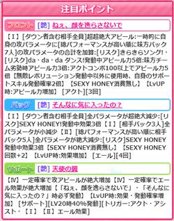 【アイドルうぉーず】天魔の誘惑渚20210525_01