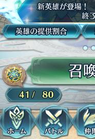 【FEH】20210829_02