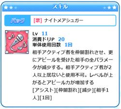 【ドリパネ】夜宵20210109_01