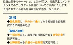 【三国志覇道】VERUP20201107_02