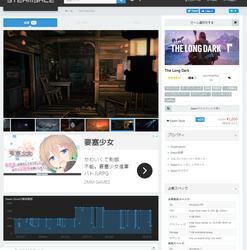 【Steam】006