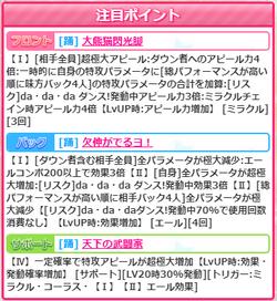 【天下一】メイファ01