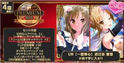 【排出メモ】Premium福袋20210414_01