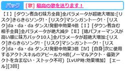 【アイドルうぉーず】6th愛20210701_02