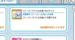【アイドルうぉーず】フィーバー20210828_02