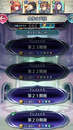 【FEH】天楼20210403_01