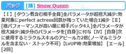 【雪遊び】渚02