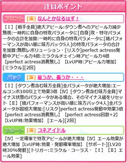 【アイドルうぉーず】キャラバンあゆむ20210520_01