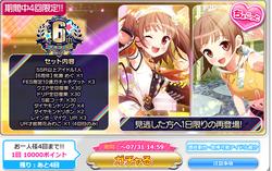 【アイドルうぉーず】復刻福袋めぐ20210730_01