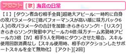 【休日】海音02