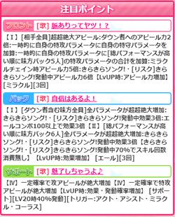 【アイドルうぉーず】Dコレナツ20210820_01