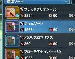【PSO2】0007