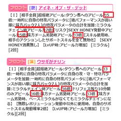 【アイドルうぉーず】6周年愛音20210725_02