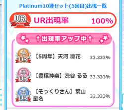 【排出メモ】Platinum20210411_04