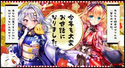 【年末カウントダウン】オトギ20201230_01