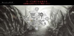 【巨人と誓女】サビ終20210514_01