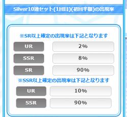 【排出メモ】Silver20201124_06