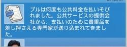 【SIMS4】008