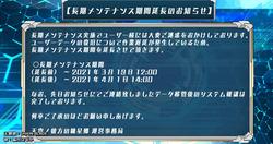 【ソラカナ】20210323_01