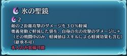 【FEH】フィヨルム20211019_01