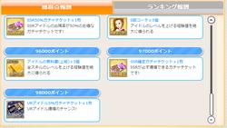 【アイドルうぉーず】限定ユニット20211007_02
