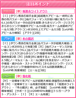 【Play Winter】命20210116_01