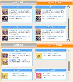 【アイドルうぉーず】限定ユニット20211007_03