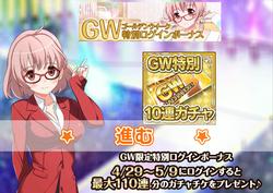 【アイドルうぉーず】GWログボ20210429_01