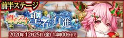 【ソラカナ】梢覚醒20201212_2