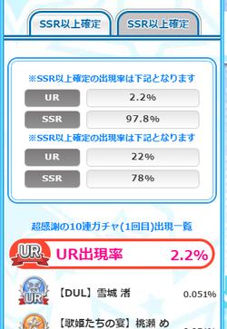 【アイドルうぉーず】超感謝ログボ20210722_04