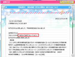 【排出メモ】福袋20210114_04