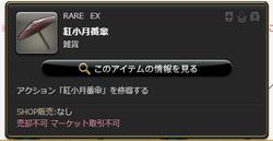 【FF14】新生祭20210901_03