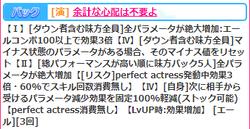 【歌姫の証】アイリーン02