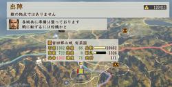 【信長の野望】002