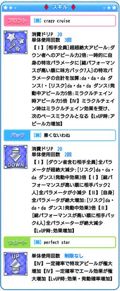 【アイドルうぉーず】歌姫の証せな子20210601_01