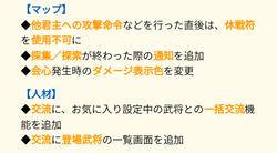 【三国志覇道】VERUP20201107_01