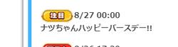 【アイドルうぉーず】誕生日20210827_01