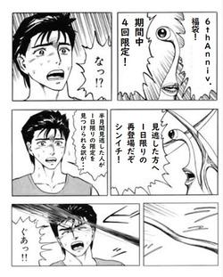 【アイドルうぉーず】復刻福袋めぐ20210730_02