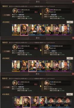 【三國志真戦】内政20210920_02