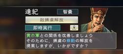 【三国志14】002