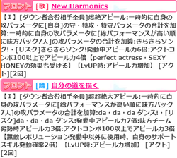 【アイドルうぉーず】202104DGスキル02