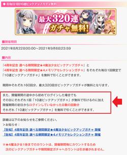 【マギレコ】4周年20210821_03